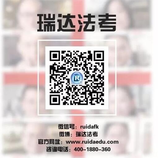 瑞达法考微信公众号